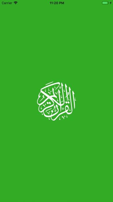 تسميع القران الكريم بالصوت screenshot 1