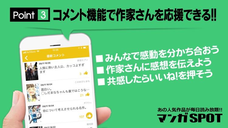 マンガSPOT screenshot-3