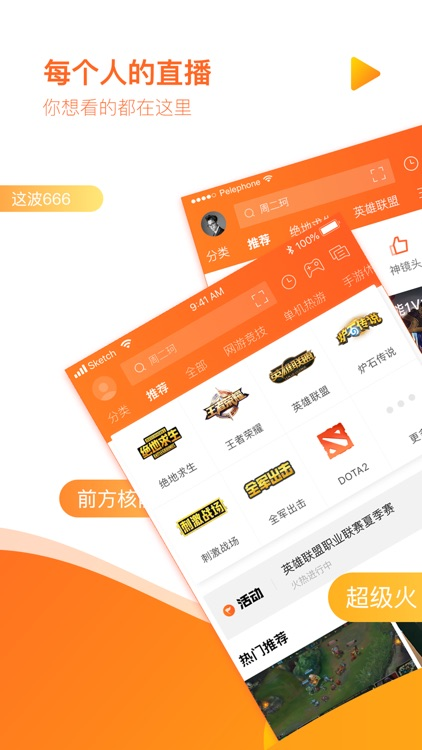 斗鱼直播-热门竞技游戏直播平台 screenshot-0