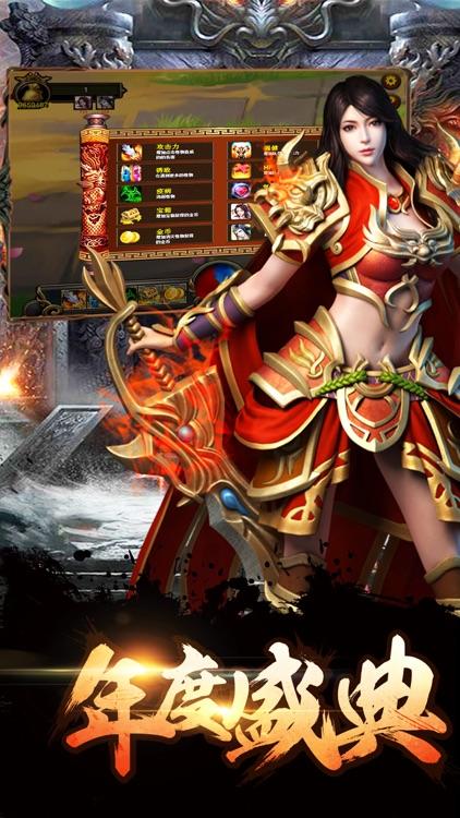 大热血-正版·传世·私服游戏 screenshot-3
