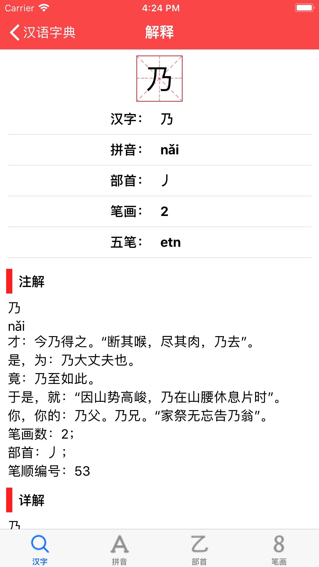 新华汉语字典-按部首 拼音 笔画 离线查询 Screenshot