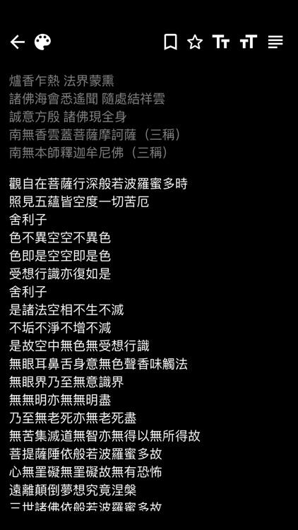 隨身佛經 2 screenshot-3