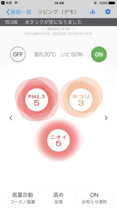 Daikin Smart APPのスクリーンショット3