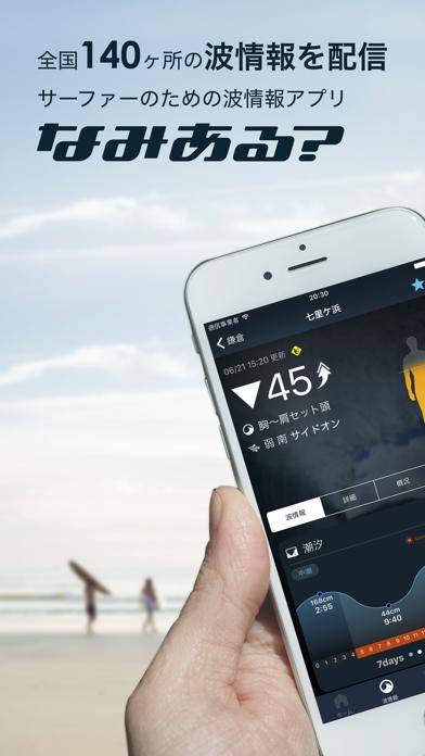 なみある?アプリ サーフィン&波情報スクリーンショット