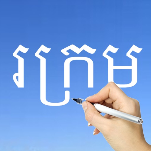 Learn Khmer Handwriting !