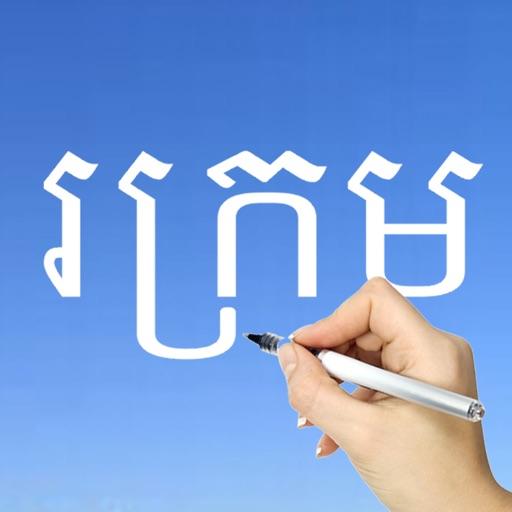 Learn Khmer Handwriting !
