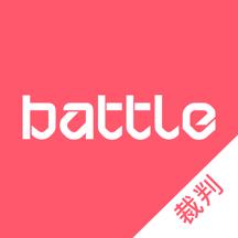Battle-约动裁判版