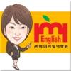 권혁미 서일어학원