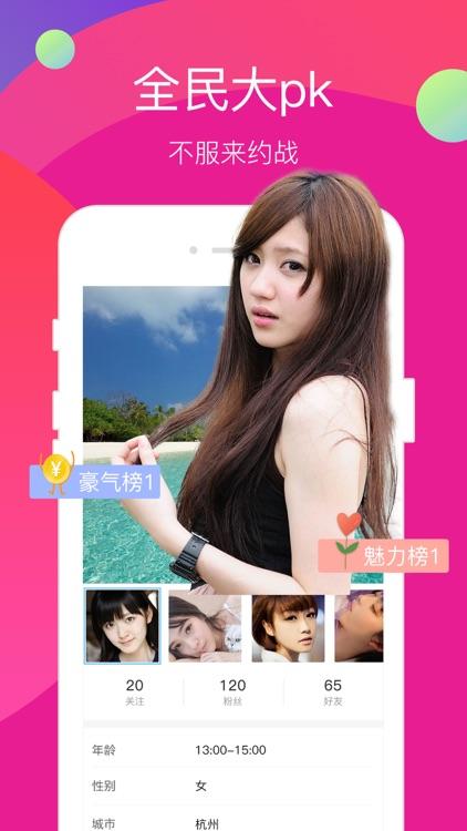 开心聊天 - 抢红包的社交app screenshot-3