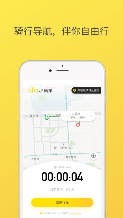 ofo共享单车·小黄车更好骑 screenshot-3