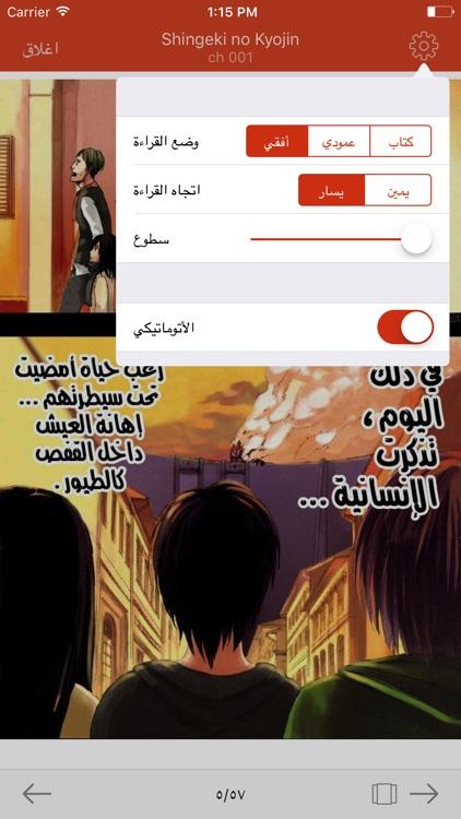 MangaSlayer - مانجا سلاير screenshot-3