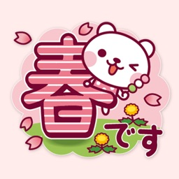 It's a spring bear/Big letter