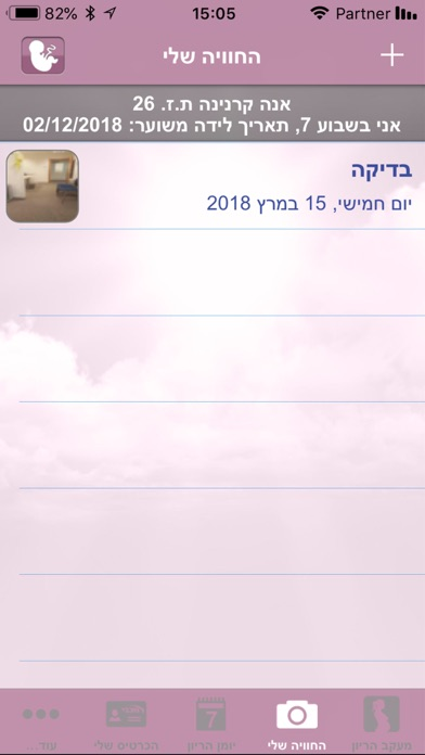 מעקב הריון Screenshot 2
