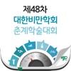 2018 대한비만학회 제 48차 춘계학술대회