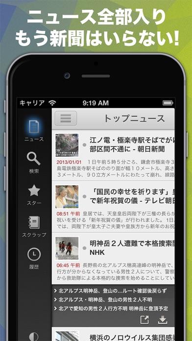 毎日のニュース - 新聞、雑誌、経済ニュースをまとめ読みスクリーンショット1