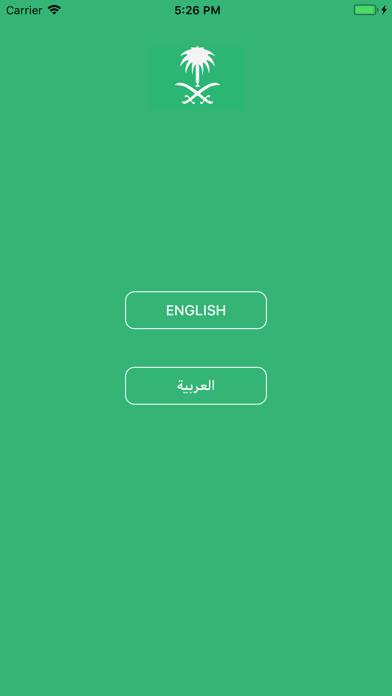 امتحان السياقة السعودية screenshot 1