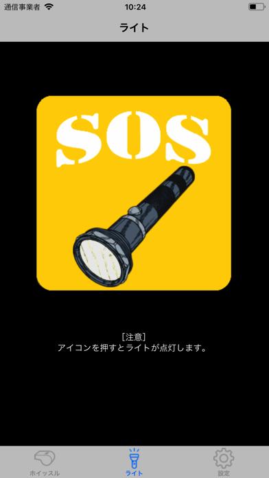 SOSホイッスルのおすすめ画像2