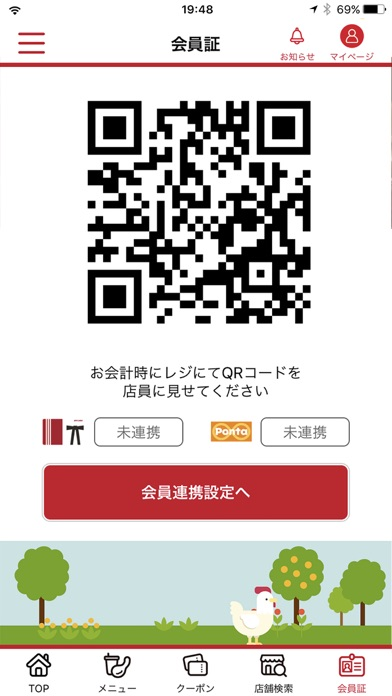 ケンタッキーフライドチキン 公式アプリ screenshot1
