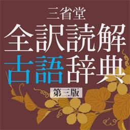 全訳読解古語辞典 第三版【三省堂】(ONESWING)