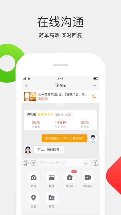 58同城-招聘找工作求职租房 screenshot-4