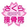 さくらSport接骨院 公式アプリ