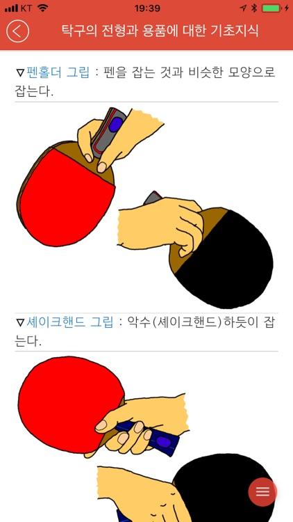고슴도치 탁구 screenshot-3