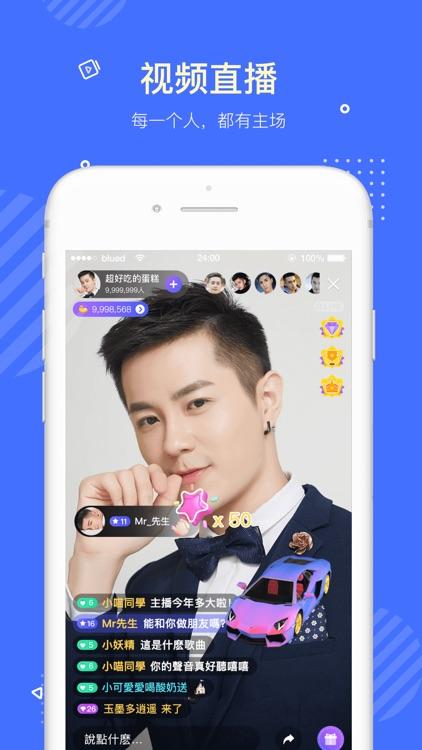 Blued - 同志社交 Gay直播 screenshot-4