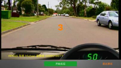 HONGS 驾校屏幕截图4