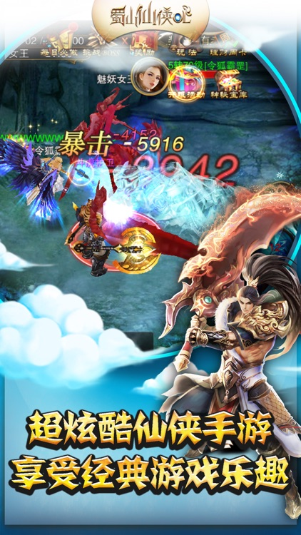 蜀山仙侠OL-仙灵霸主之唯美侠客网游 screenshot-4