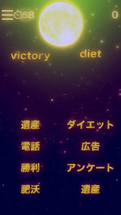 英語ゲーム HAMARU 英語・英単語ゲーム screenshot-7