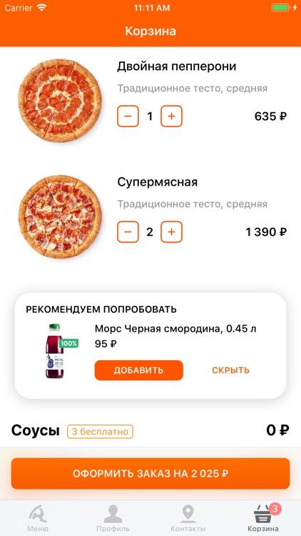 Додо Пицца. Доставка пиццы № 1 screenshot-3
