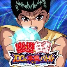 Yu Yu Hakusho 100% Maji Battle