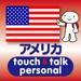指さし会話アメリカ touch&talk 【PV】