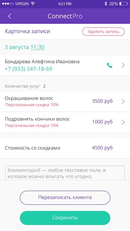 Connect Pro screenshot-4