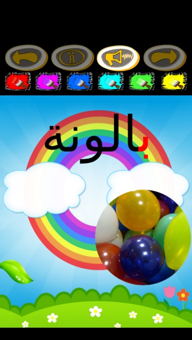 Screenshot of إكتب حروف الهجاء - AdFree App
