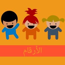 الأرقام | العربية