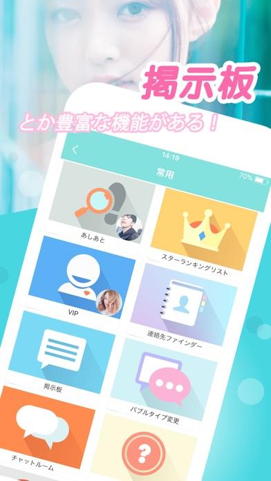 恋活とお見合い、出会い系アプリスマとも ScreenShot3
