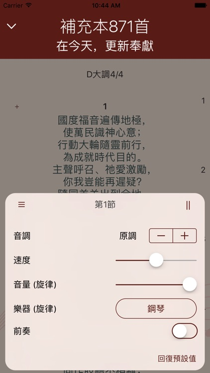 電子詩歌 screenshot-0