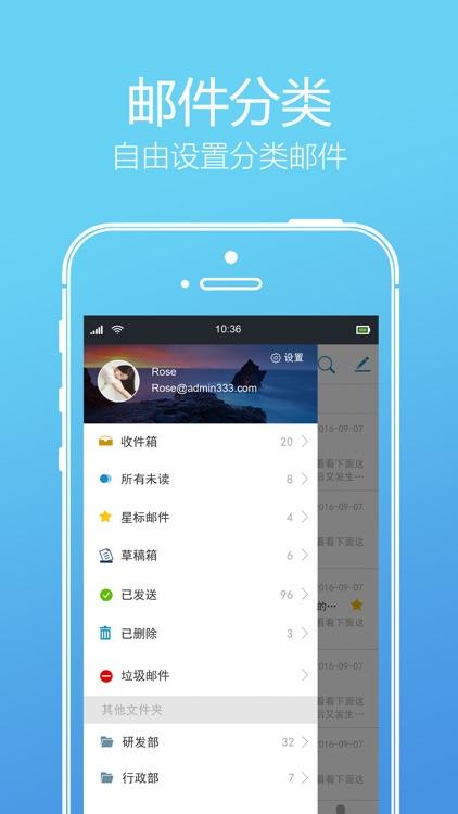 天通卫星邮箱 screenshot-3