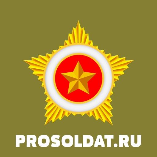 ProSoldat - Календарь cолдата, фото о службе