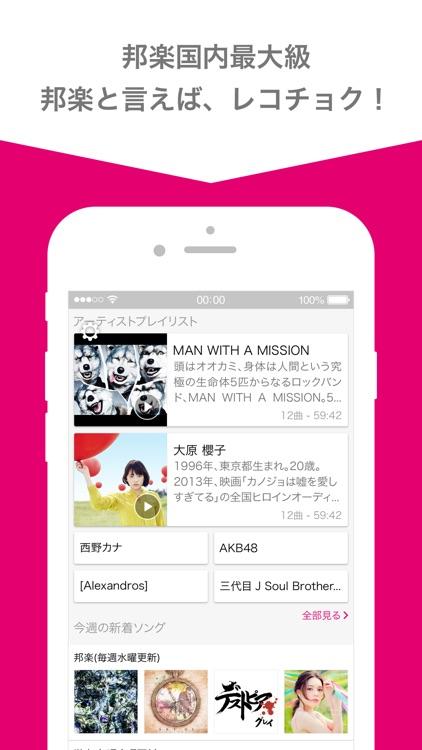 レコチョク Best(レコチョクベスト)-音楽聴き放題アプリ screenshot-0