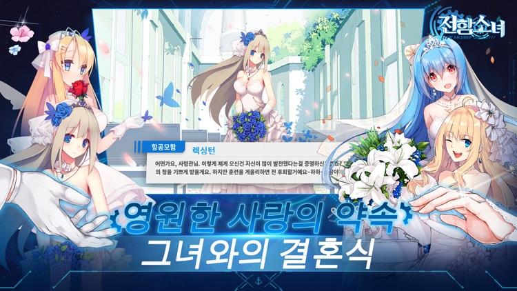 전함소녀 screenshot-4