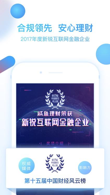 咸鱼理财-15%高收益的安全活期投资理财平台 screenshot-4