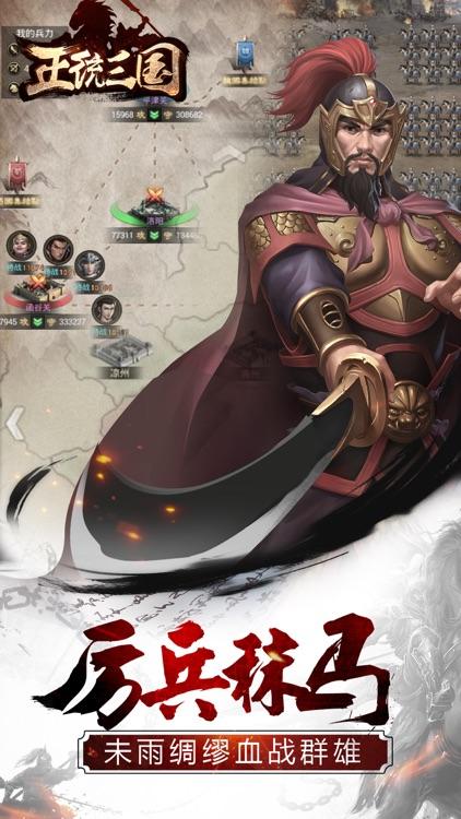 正统三国-经典国战题材策略手游 screenshot-9