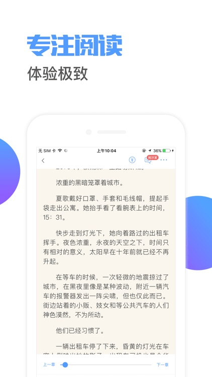书香小说-热门小说电子书阅读神器 screenshot-4