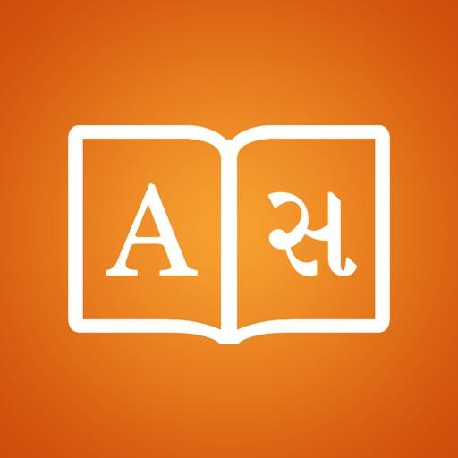 Gujarati Dictionary +