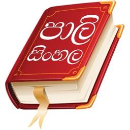 Pali-Sinhala Dictionary