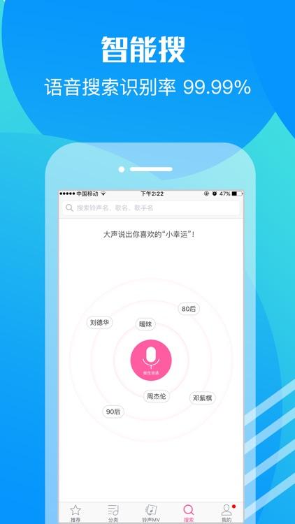 手机铃声-一键设置的手机铃声设置助手 screenshot-4