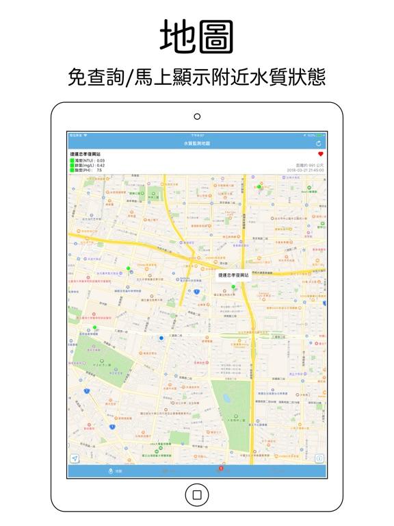 台北水質監測 screenshot 5