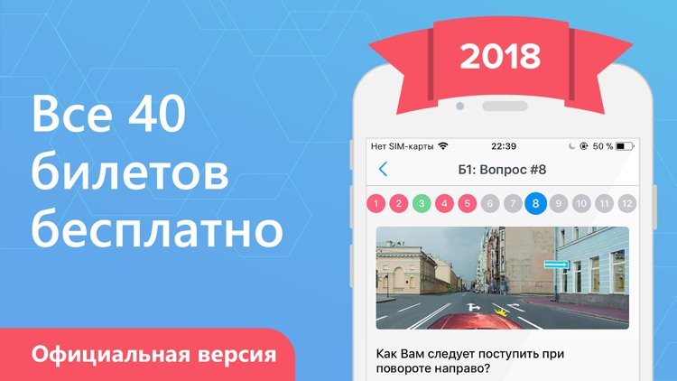 Экзамен ПДД  2017 - Билеты ГАИ